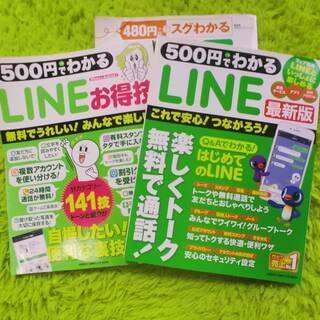 LINE専門雑誌 3冊