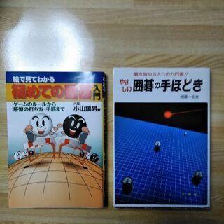 囲碁入門書2冊セット