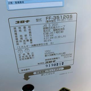 y586☆ コロナ 2012年製 FF式石油ストーブ FFストーブ FF-3512GS − 北海道
