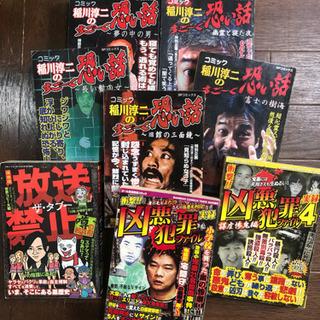 【断捨離】稲川淳二のすご〜く怖い話(5冊)、凶悪犯罪ファイル(2...