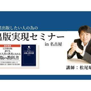 商業出版したい人の為の 出版実現セミナー in 名古屋