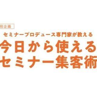自動集客の王道「セミナーポータルサイト必勝法!」