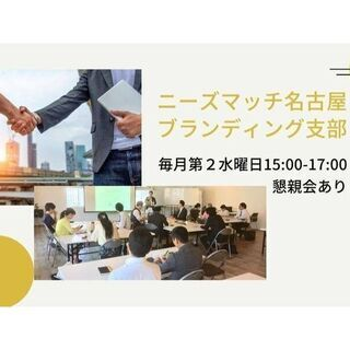 11/13【ビジネス交流会】ニーズマッチ 名古屋ブランディ…