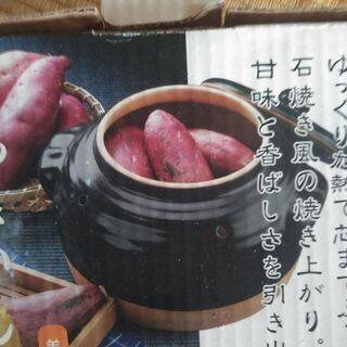 陶器焼き芋鍋、小