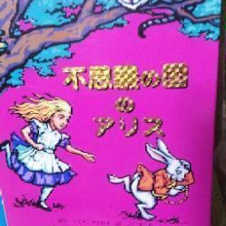 不思議のアリスしかけ絵本