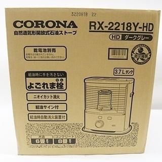 未使用 コロナ 石油ストーブ RX-2218Y-HD 乾電池式 ...