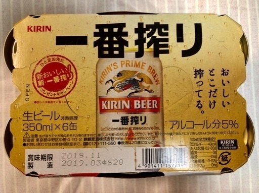 生ビール 賞味 期限
