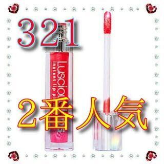 激安セール中!【新品】2番人気!ラシャスリップス321番♪