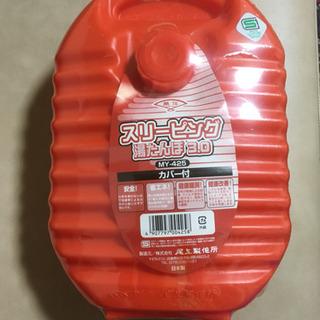 湯たんぽ(カバー付き未使用)