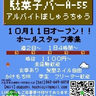 時給1,100円! 週2~OK! 【SNSで話題!】 駄菓子バーA-55 アルバイト募集! 【学生歓迎!】 の画像