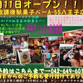 時給1,100円! 週2~OK! 【SNSで話題!】 駄菓子バーA-55 アルバイト募集! 【学生歓迎!】  - 八王子市
