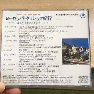 クラシックCDセット - 秋田市