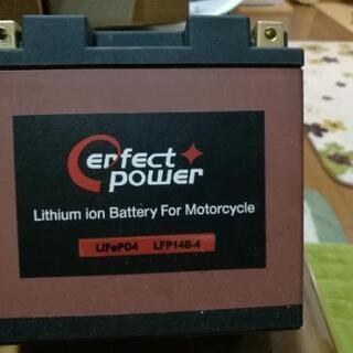 バイク用リチウムイオンバッテリー PERFECT POWER L...