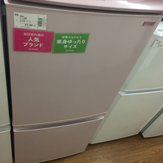 【SHARP】6ヶ月の保証付!2ドア冷蔵庫売ります!