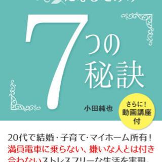 【amazon5部門1位だった電子書籍】夢を叶えるための7つの秘訣
