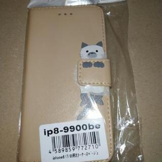 ◆(未使用)iPhone8用手帳型ケース差し上げます。