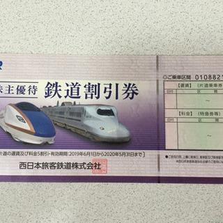 【超お得!】JR西日本 株主優待鉄道割引券