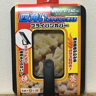 貝印 冷食活用!四角い フライパン カバー  Kai × coo...