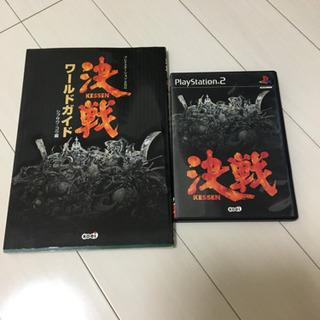 【無料】プレステ2 ソフト 攻略本?