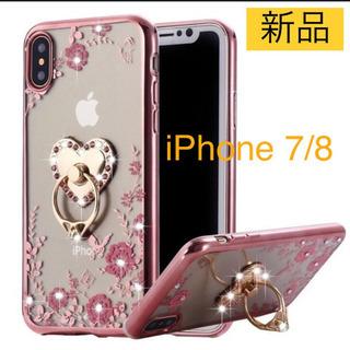 ★新品★iPhone  7/8 キラキラリング付きケース