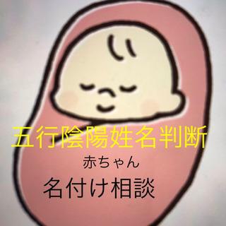五行陰陽☆姓名判断(赤ちゃん名付け・改名・命名相談)