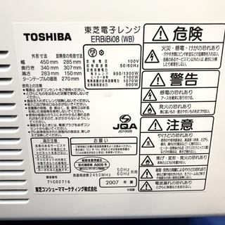 TOSHIBA 2007年 オーブンレンジ ERBiBi08 - 売ります・あげます