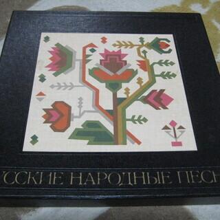 LPレコード 「ロシア民謡全集」  ほぼ無傷