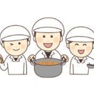 調理師、調理補助、食器洗浄スタッフ募集