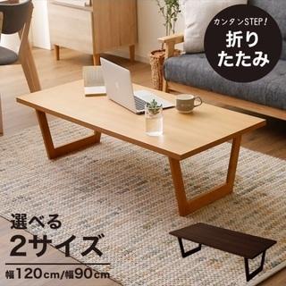 【値下げ】LAWYA(ロウヤ)折りたたみ ローテーブル 木製 1...