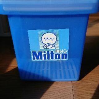 ミルトン消毒専用容器