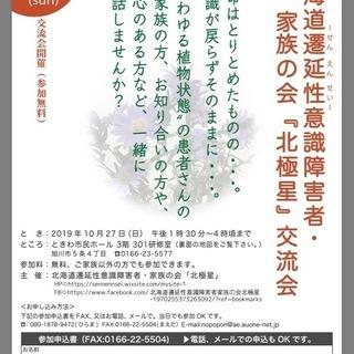北海道遷延性意識障害者・家族の会「北極星」交流会の開催  一命は...