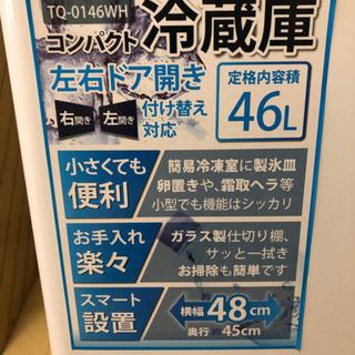 【Elrc-Diamond】1ドア 冷蔵庫 46L TQ-014...