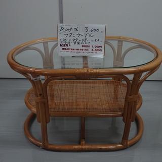 ラタンテーブル(R109-36)