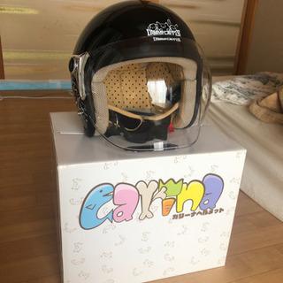 【美品】バイクヘルメット譲ります【値段交渉可】