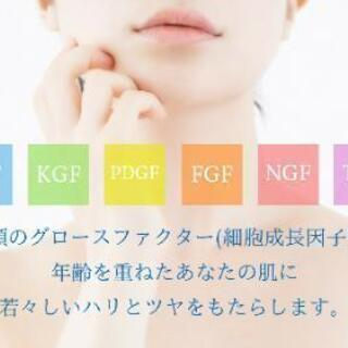 ♥️😆世界初最先端再生医療美容コスメの無料体験会♥️vol.3
