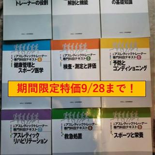 日本体育協会(現、日本スポーツ協会)公認アスレティックトレーナー...