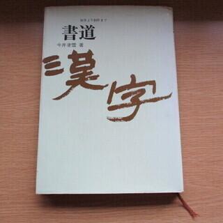 初歩より創作まで 書道 漢字 本
