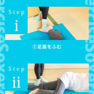 足で踏み合う ソクササイズ・体幹トレーニング