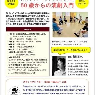 【10月1日から先着順!】サプリ村野学校「50歳からの演劇入門」...