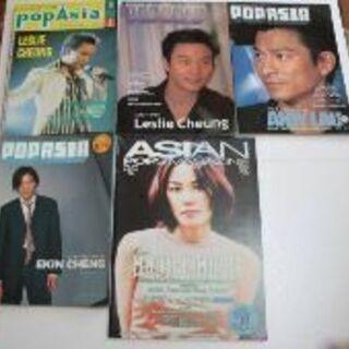 張國榮 レスリー・チャン 表紙・インタビュー・記事 掲載雑誌17...