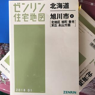 2018ゼンリン住宅地図 旭川+東川