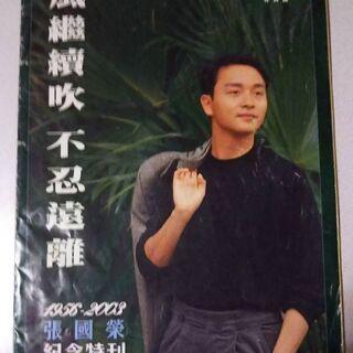 レスリー・チャン,張國榮紀念特刊≪風繼續吹不忍遠離≫