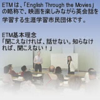 初心者向け「映画を楽しみ、楽ラク英会話」吉祥寺クラス新規開講!