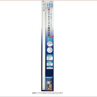 ELPA(エルパ) LED多目的灯90cm ALT-1090IR...