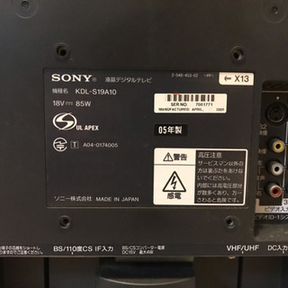 ソニー 液晶テレビ 19インチ 日本製