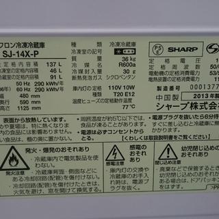 シャープ(SHARP )2013年製 冷蔵庫2ドア つけかえどっちもドア SJ-14X-P ピンク - 売ります・あげます