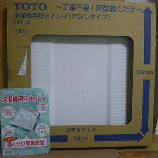 【新品未使用】 洗濯機用防水トレイ
