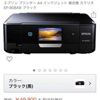 EPSON プリンター EP-808AB!【1月まで】