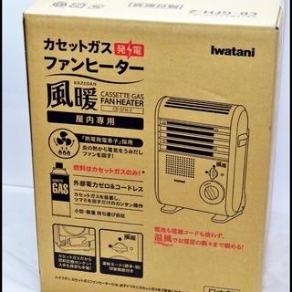 未開封 イワタニ カセットガスファンヒーター CB-GFH-2 風暖