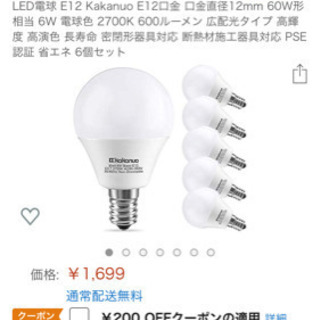 LED電球 E12 Kakanuo E12口金 口金直径12mm...